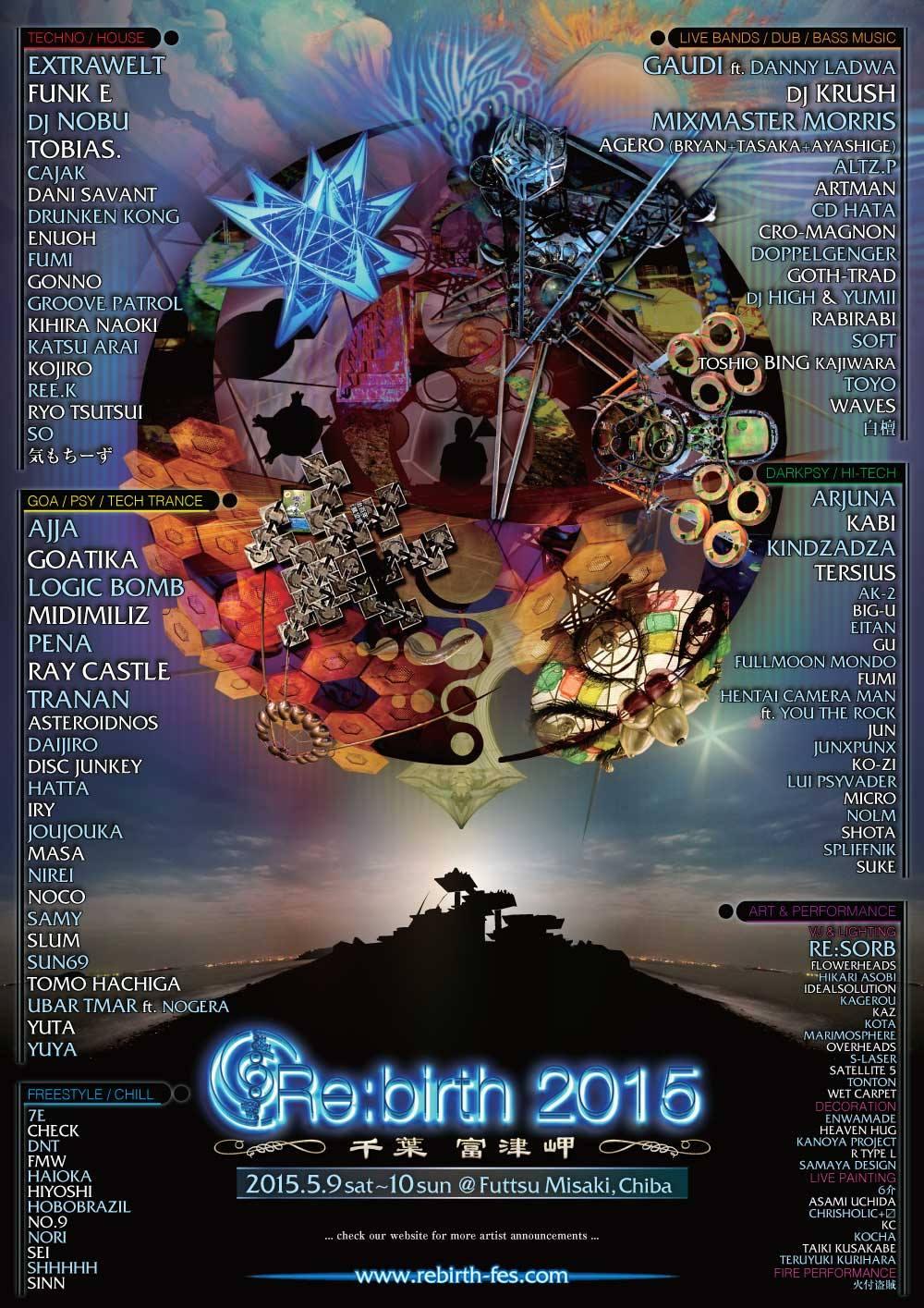 20150509rebirth01