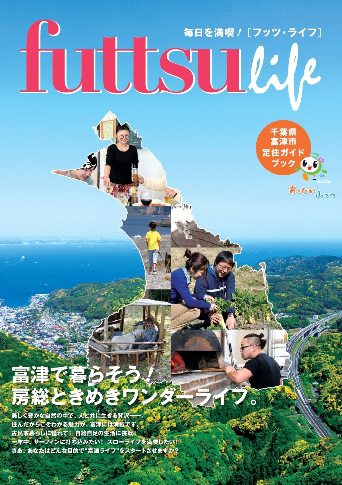 Futtsu Life  2016