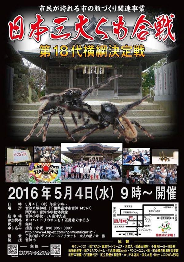 20160504funchi01