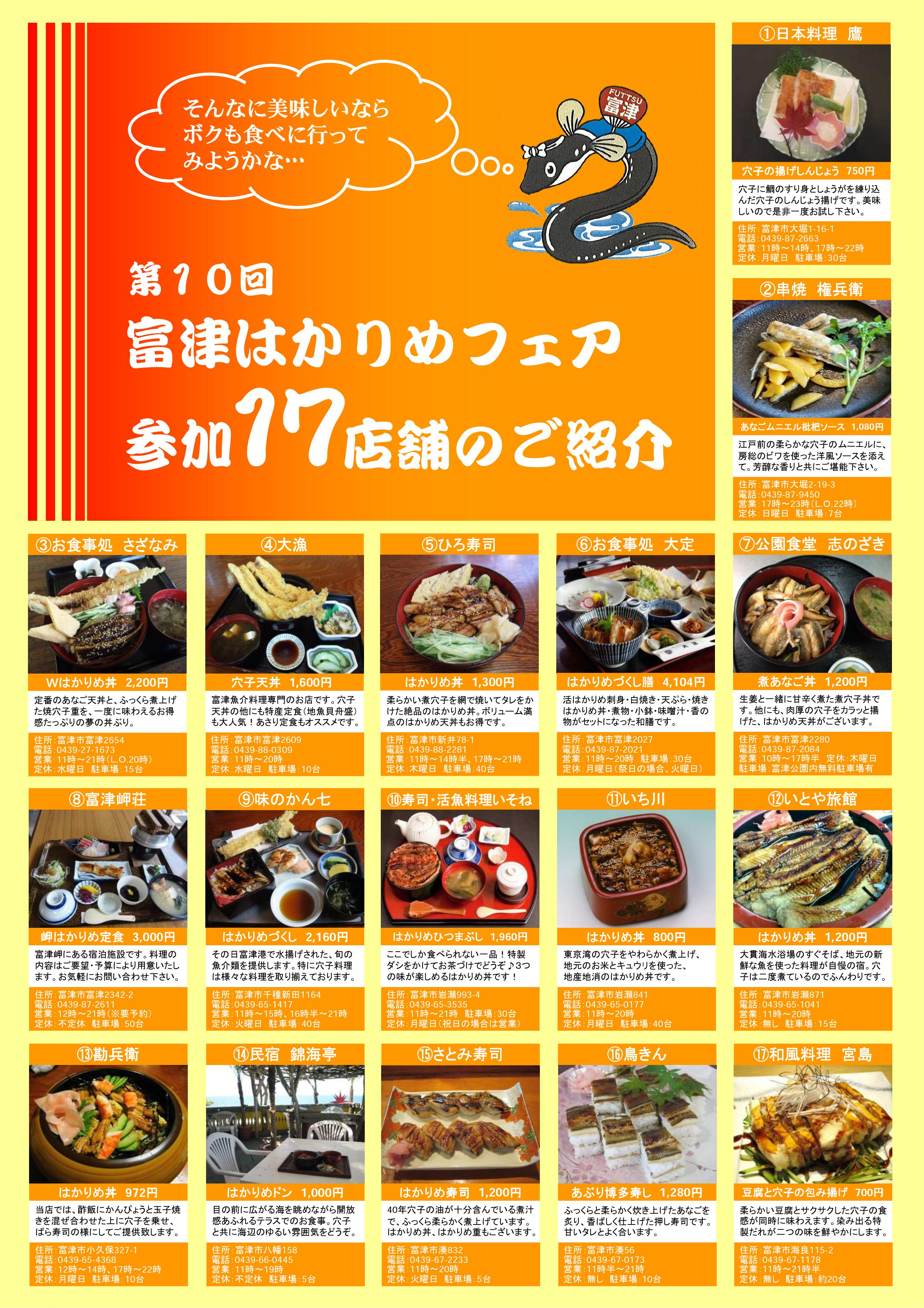 20160601hakarimefair02